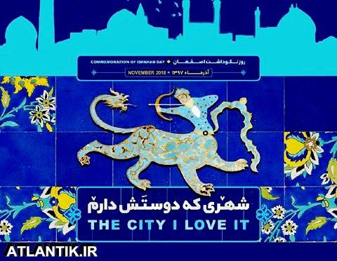 روزی خاص به نام اصفهان، یکم آذزماه