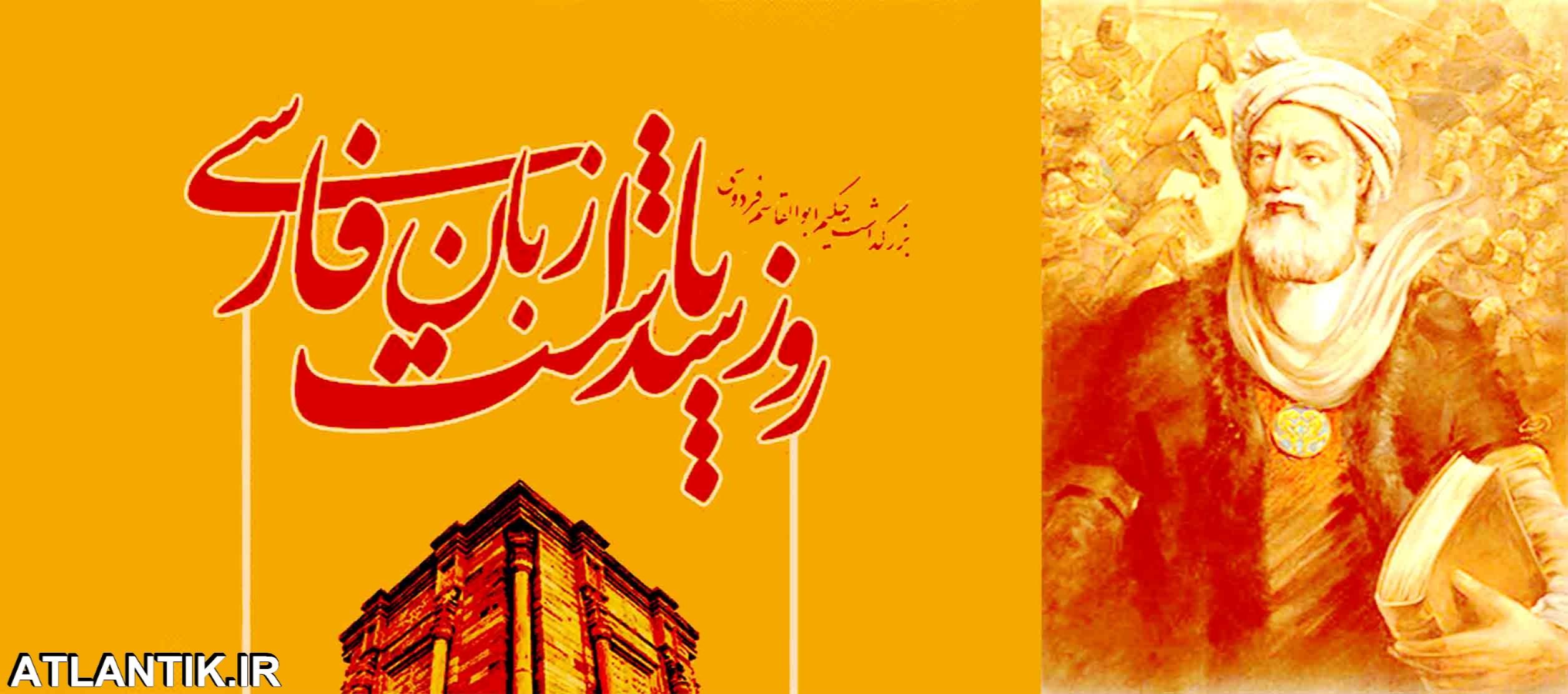 بیست و پنجم اردیبهشت ماه روز بزرگداشت فردوسی و پاسداشت زبان فارسی