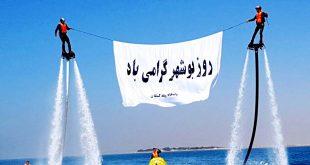 هیجدهم اسفند ماه روز ملی بوشهر