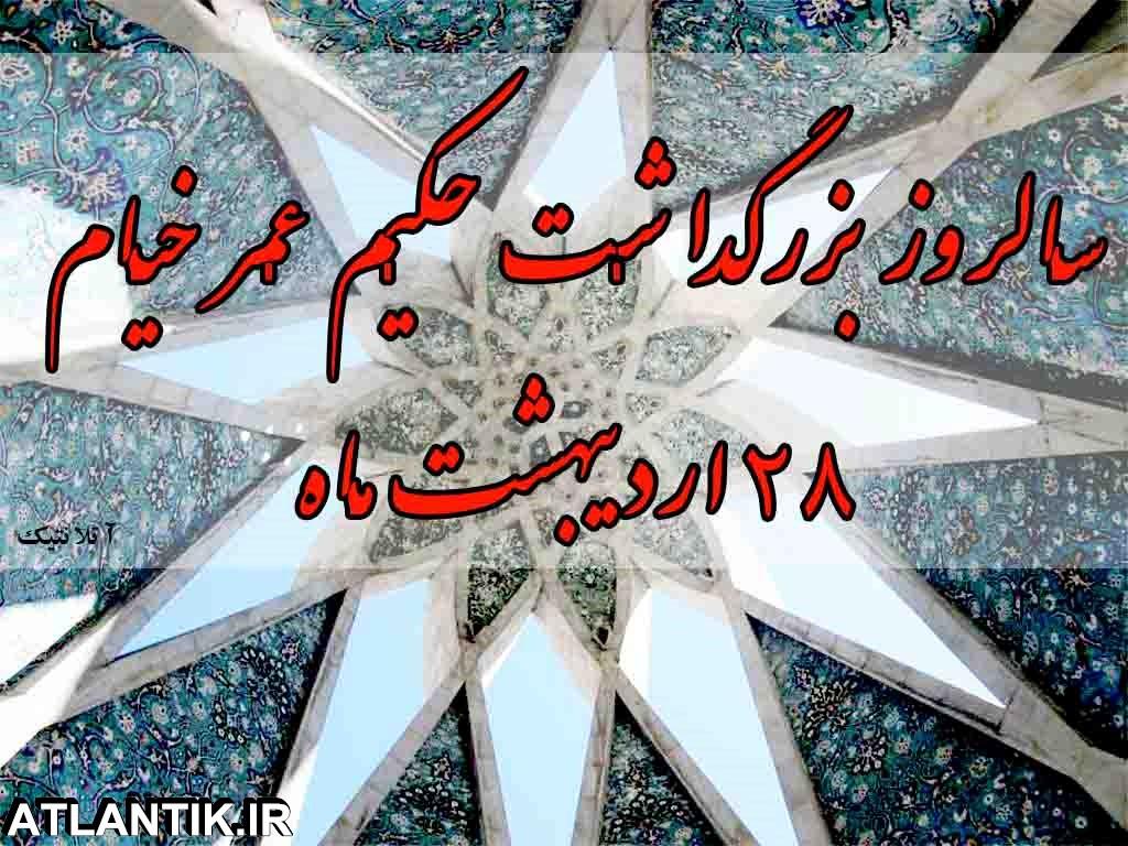 ابوالفتح الدین عمر بن ابراهیم نیشابوری