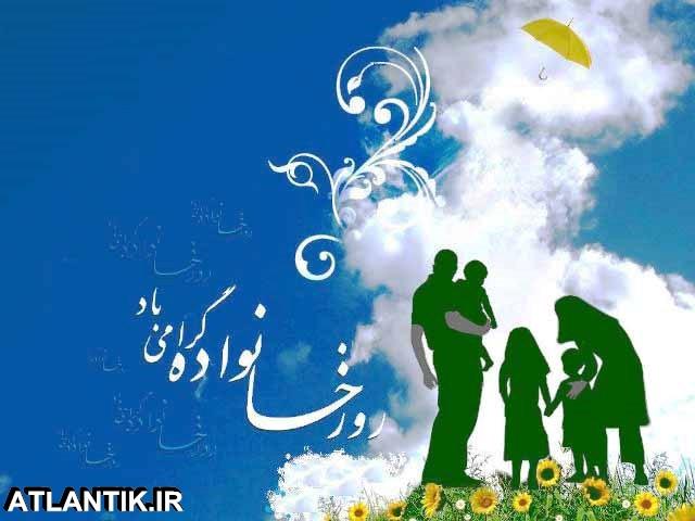 بیست و پنجم اردیبهشت ماه روز جهانی خانواده