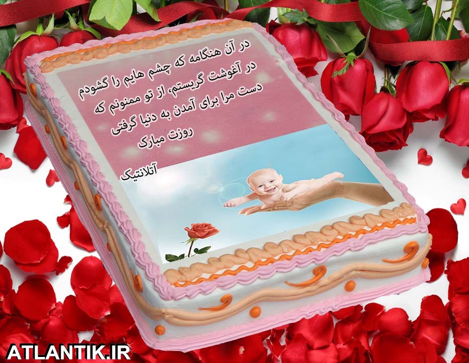 کیک روز جهانی ماما