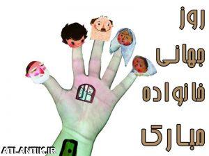 بیستم می روز جهانی خانواده