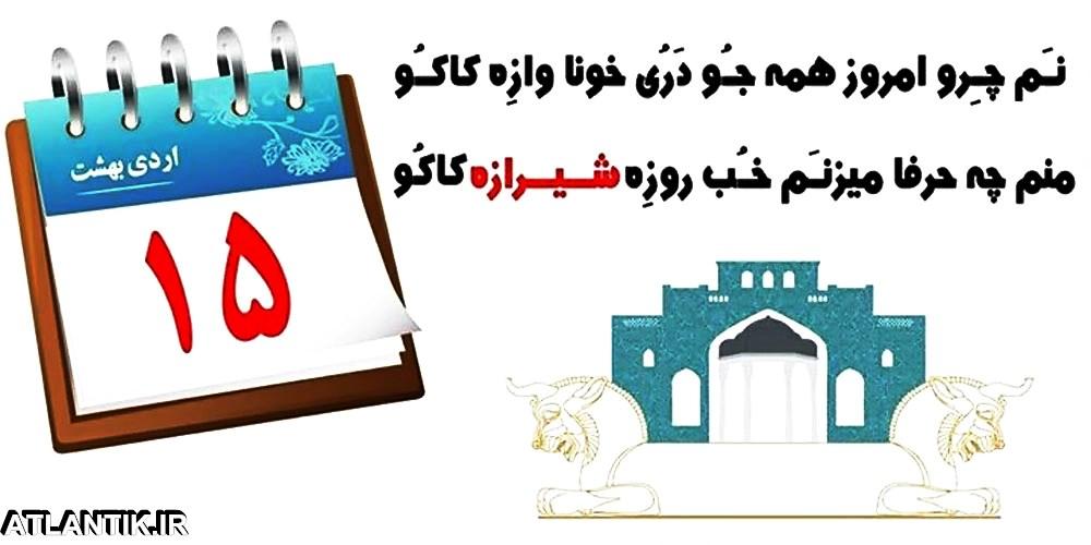 پانزده اردیبهشت روز شیراز