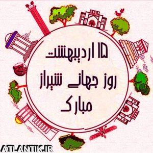 15 اردیبهشت روز جهانی شیراز