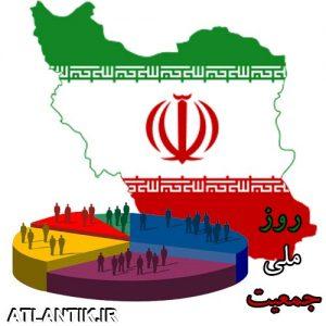 روز ملی جمعیت ایران سی ام اردیبهشت - روزشمار آتلانتیک