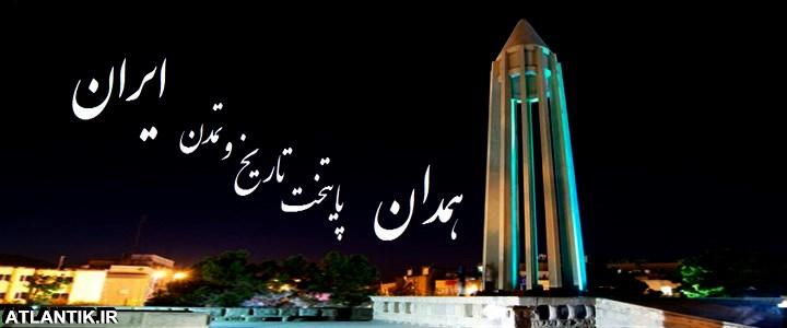 همدان پایتخت تاریخ و تمدن ایران