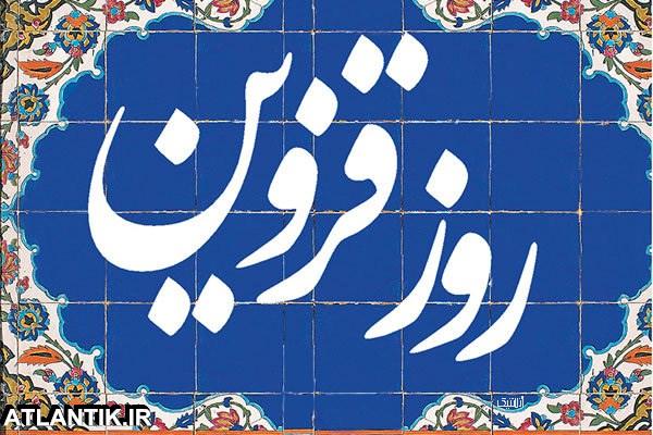 روز ملی قزوین
