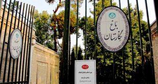 باغ و موزه تاریخی نگارستان شهر تهران