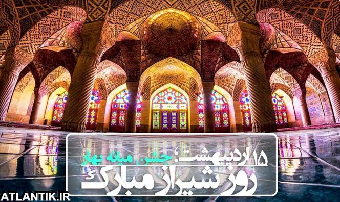 پانزدهم اردیبهشت روز شیراز مبارک