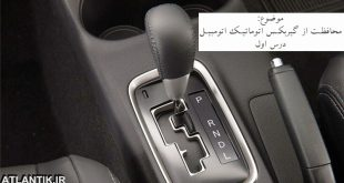 محافظت از گیربکس اتوماتیک اتومبیل