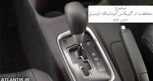 محافظت از گیربکس اتوماتیک اتومبیل - سایت آتلانتیک