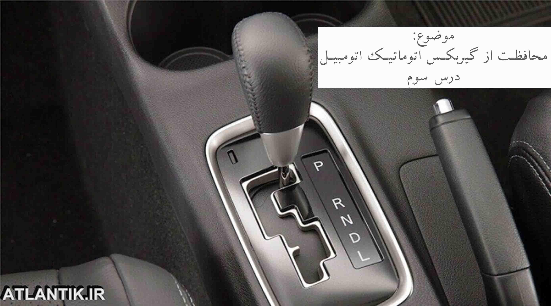 محافظت گیربکس خودرو دنده اتومات - خودرو آتلانتیک