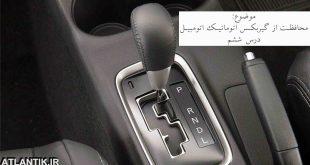 محافظت از گیربکس دنده اتومات - نگهداری خودرو اتومات - سایت آتلانتیک