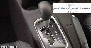 محافظت از گیربکس اتوماتیک خودرو در حالت پارک و تغییر دنده - سایت آتلانتیک