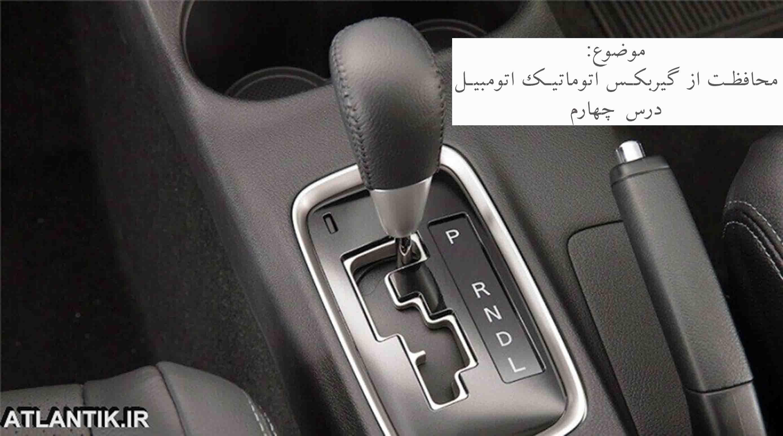 محافظت از گیربکس دنده اتومات - خودرو آتلانتیک