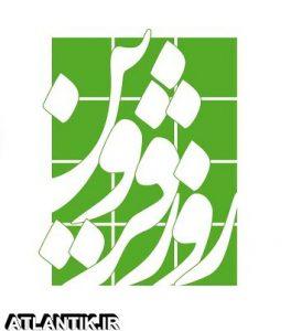 نهم شهریور روز ملی قزوین