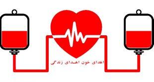 آنچه باید در رابطه با انتقال خون بدانیم - روز جهانی انتقال خون - روز ملی انتقال خون - سایت آتلانتیک