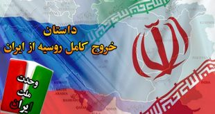 داستان خروج کامل روس ها از ایران، سایت آتلانتیک