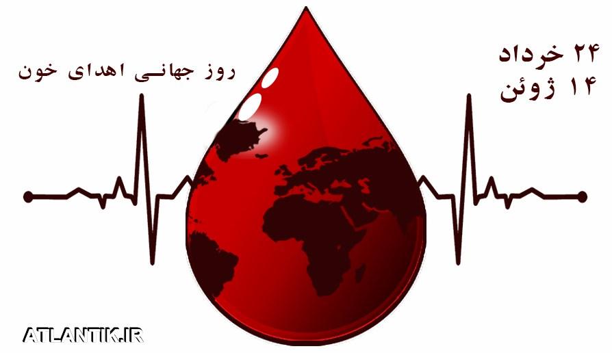 24 خرداد روز جهانی انتقال خون