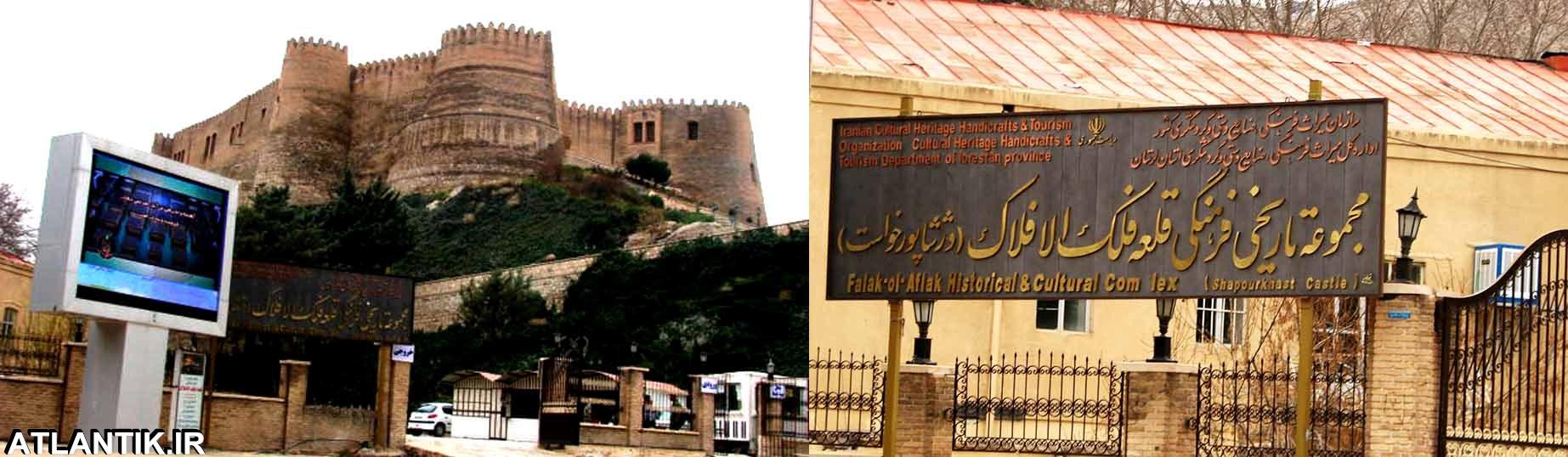 قلعه باستانی فلک الافلاک، شهر خرم آباد، موزه مردم شناسی لرستان، سایت گردشگری آتلانتیک