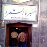 مجموعه موزه و مقبرة الشعرای شهر تبریز - گردشگری سایت آتلانتیک