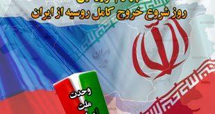 چهارم فروردین روز خروج کامل روسیه از ایران، تقویم روز شمار