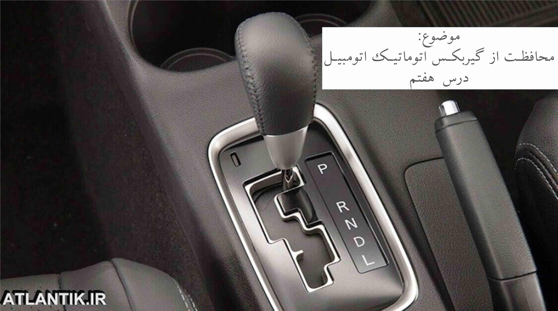 آموزش رانندگی و محافظت از گیربکس اتوماتیک - سایت آتلانتیک - ATLANTIK.IR