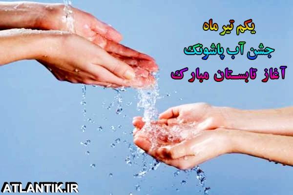 جشن آبپاشونک، جشن شروع تابستان، شروع انقلاب تابستانی، جشن باستانی ایرانی، روزشمار آتلانتیک
