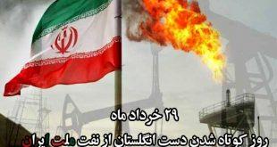 بیست و نهم خرداد روز کوتاه شدن دست دولت انگلستان از نفت ملت ایران، روزشمار آتلانتیک