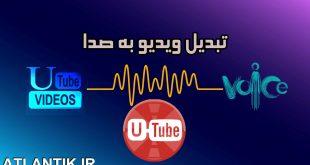 روش ها و ترفندهای دانلود و ذخیره ویدیو و صدا از سایت یوتیوب