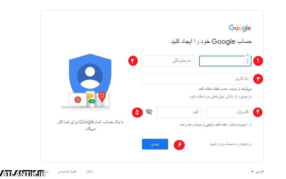 ثبت نام جيميل در صفحه زبان فارسي