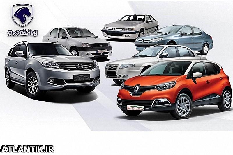 اعلام طرح جدید فروش اقساطی محصولات ایران خودرو - سايت آتلانتيک