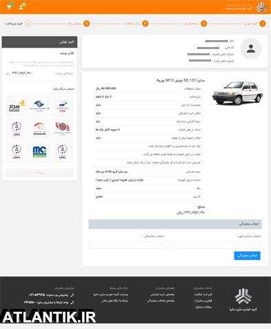 خرید اینترنتی و مستقیم خودرو از سایت شرکت سایپا
