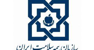 راهنمای جامع معرفی و ثبت نام پوشش بیمه سلامت