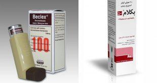 داروشناسي آتلانتيک - معرفي داروي ضد آسم و تنگی نفس بکلومتازون – Beclomethasone