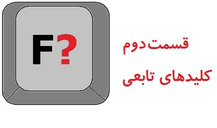 قسمت دوم کليدهاي تابعي - آموزش آتلانتيک
