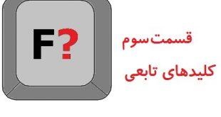 قسمت سوم کليدهاي تابعي - آموزش آتلانتيک