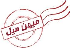 راهنماي ساخت ايميل ايراني ميهن ميل - mihanmail - معرفي ايميل هاي ايراني