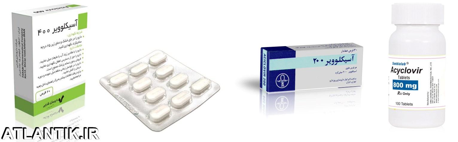 داروشناسي آتلانتيک - معرفي داروي ضد ويروس آسکیلوویر – Acyclovir