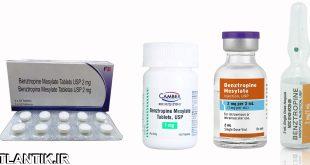داروشناسي آتلانتيک - معرفي داروي ضد پارکینسون بنزوتروپین مسیلات – Benzotropine Mesylate