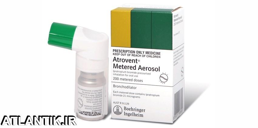 داروشناسي آتلانتيک -معرفي داروي ضد آسم و تنگی نفس ایپراتروپیوم بروماید (آتروونت) – Ipratropium Bromide