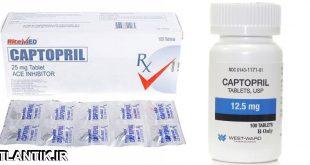 داروشناسي آتلانتيک - معرفي داروي ضد فشارخون کاپتوپریل – Captopril