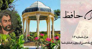 ديوان حافظ- ای فروغ ماه حسن از روی رخشان شما