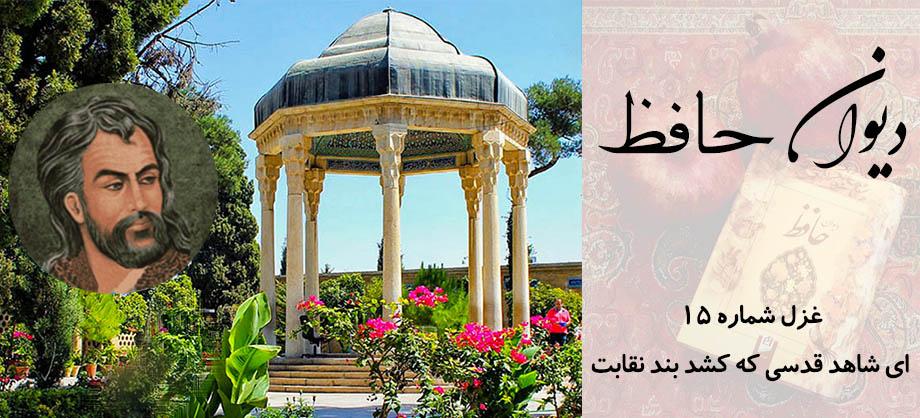 سايت آموزشي آتلانتيک- ادبيات کهن شعر و ادب فارسي-ديوان حافظ-غزل15- ای شاهد قدسی که کشد بند نقابت