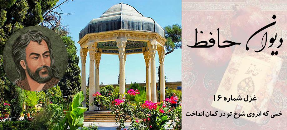 سايت آموزشي آتلانتيک- ادبيات کهن شعر و ادب فارسي-ديوان حافظ-غزل16- خمی که ابروی شوخ تو در کمان انداخت