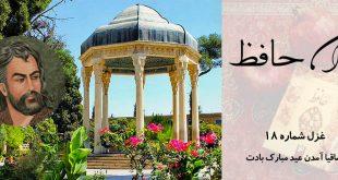 سايت آموزشي آتلانتيک- ادبيات کهن شعر و ادب فارسي-ديوان حافظ-غزل18- ساقیا آمدن عید مبارک بادت