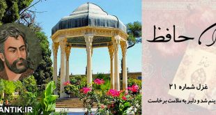 سايت آموزشي آتلانتيک- ادبيات کهن شعر و ادب فارسي-ديوان حافظ-غزل 21- دل و دینم شد و دلبر به ملامت برخاست
