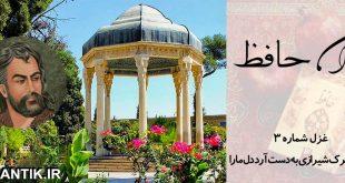 سايت آموزشي آتلانتيک- ادبيات کهن شعر و ادب فارسي-ديوان حافظ-غزل 3- اگر آن ترک شیرازی به دست آرد دل ما را