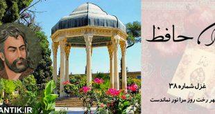 غزل شماره 38 ديوان حافظ:بی مهر رخت روز مرا نور نماندست